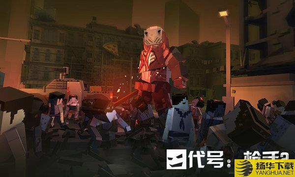 代号枪手2内购破解版下载