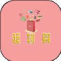 超划算购物下载最新版_超划算购物app免费下载安装