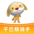 干巴精骑手下载最新版_干巴精骑手app免费下载安装