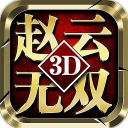 真赵云无双bt变态版下载_真赵云无双bt变态版手游最新版免费下载安装
