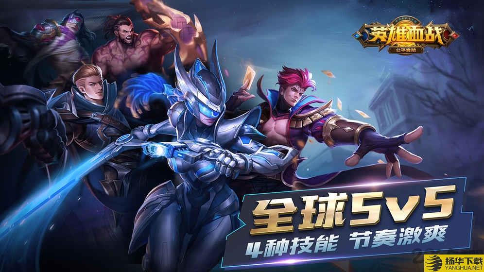 英雄血战2021最新版手游下载