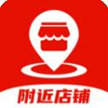 线上附近店铺下载最新版_线上附近店铺app免费下载安装
