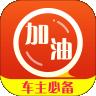 汽车加油下载最新版_汽车加油app免费下载安装