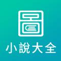 久夏小说下载最新版_久夏小说app免费下载安装