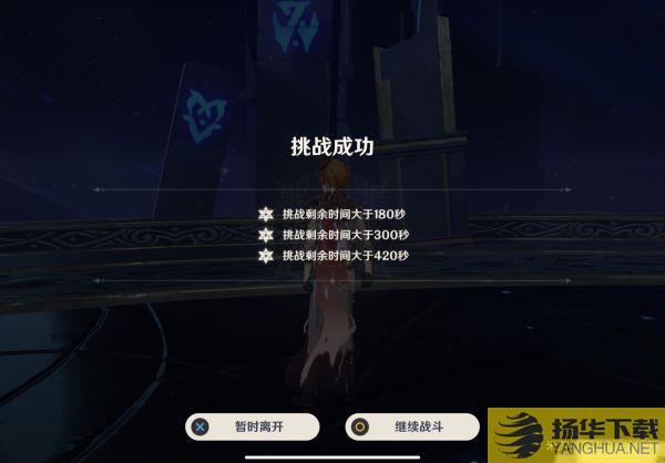 《原神》秘境12-3无温迪满