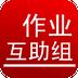 中小学作业互助组下载最新版_中小学作业互助组app免费下载安装