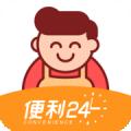 便利24掌柜宝下载最新版_便利24掌柜宝app免费下载安装