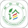 植物问诊下载最新版_植物问诊app免费下载安装