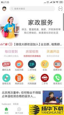 天通苑生活通下载最新版_天通苑生活通app免费下载安装