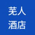 芜人酒店下载最新版_芜人酒店app免费下载安装