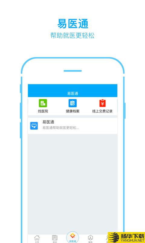枣庄人社下载最新版_枣庄人社app免费下载安装