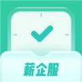 薪企服下载最新版_薪企服app免费下载安装