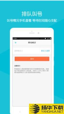 浙医二院下载最新版_浙医二院app免费下载安装