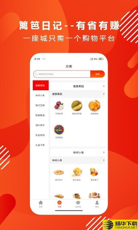 篱笆日记下载最新版_篱笆日记app免费下载安装