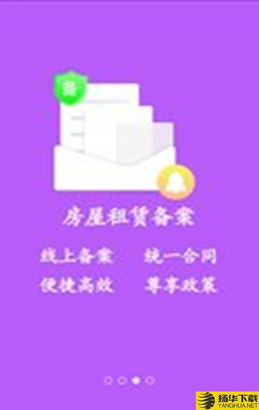 大连租房网下载最新版_大连租房网app免费下载安装