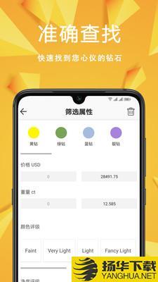 日钻下载最新版_日钻app免费下载安装