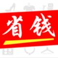 省钱考拉下载最新版_省钱考拉app免费下载安装
