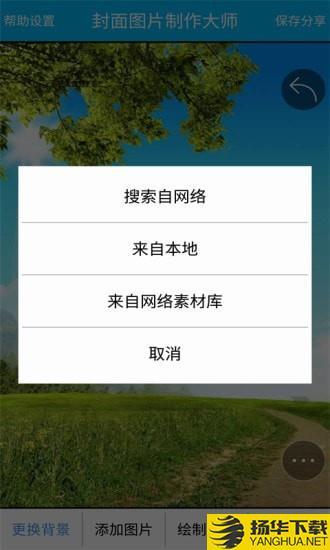 封面图片制作大师下载最新版_封面图片制作大师app免费下载安装