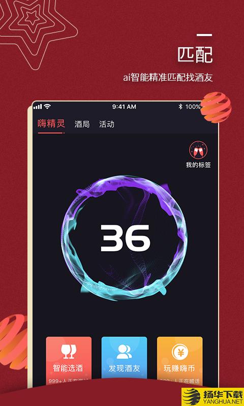 嗨酒下载最新版_嗨酒app免费下载安装