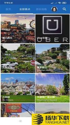 旧金山旅行语音导游下载最新版_旧金山旅行语音导游app免费下载安装