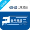 备件物流经销商下载最新版_备件物流经销商app免费下载安装