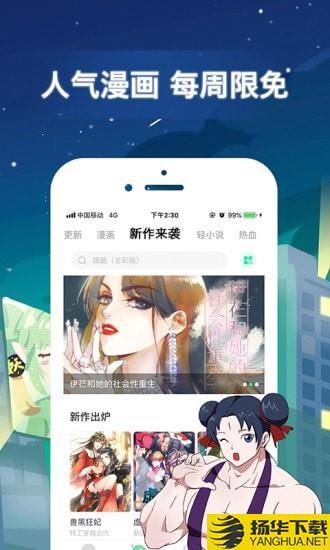 有妖气漫画下载最新版_有妖气漫画app免费下载安装