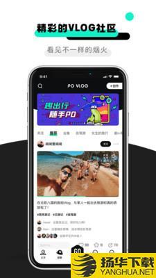 PO短视频下载最新版_PO短视频app免费下载安装