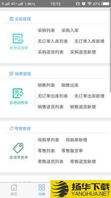 家家销下载最新版_家家销app免费下载安装