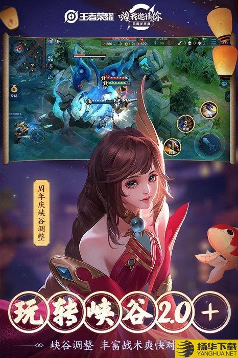 王者荣耀春节版本下载