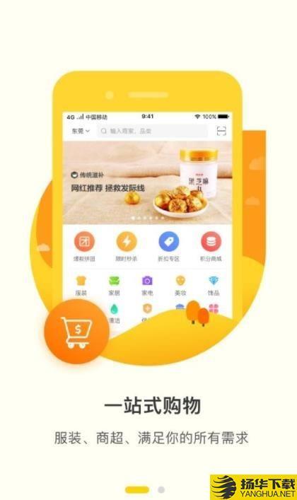君凤凰平台下载最新版_君凤凰平台app免费下载安装
