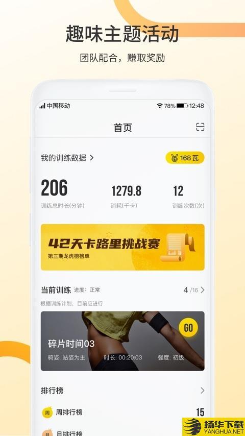 顽鹿动感单车下载最新版_顽鹿动感单车app免费下载安装