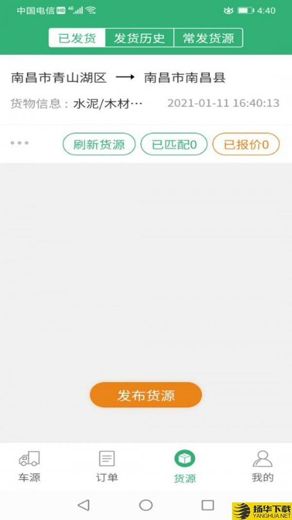 吉集号货主版下载最新版_吉集号货主版app免费下载安装