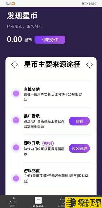 贪玩星球下载最新版_贪玩星球app免费下载安装