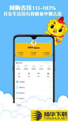 省管家下载最新版_省管家app免费下载安装