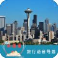 西雅图旅行语音导游下载最新版_西雅图旅行语音导游app免费下载安装