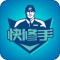 快修手师傅端下载最新版_快修手师傅端app免费下载安装