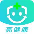亮健康下载最新版_亮健康app免费下载安装