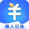 懒人记账下载最新版_懒人记账app免费下载安装