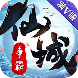 仙域争霸360版下载_仙域争霸360版手游最新版免费下载安装