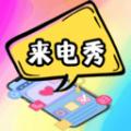 铃声剪下载最新版_铃声剪app免费下载安装