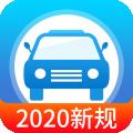 快考驾照下载最新版_快考驾照app免费下载安装