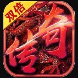 双倍传奇官方版下载_双倍传奇官方版手游最新版免费下载安装