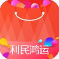 利民鸿运商城下载最新版_利民鸿运商城app免费下载安装