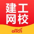 中公建设工程下载最新版_中公建设工程app免费下载安装