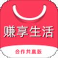 赚享生活下载最新版_赚享生活app免费下载安装