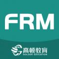 FRM考试题库下载最新版_FRM考试题库app免费下载安装