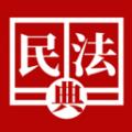 民法典手册下载最新版_民法典手册app免费下载安装