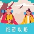 草莓旅游下载最新版_草莓旅游app免费下载安装