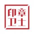 印章卫士下载最新版_印章卫士app免费下载安装