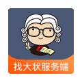 找大状服务端下载最新版_找大状服务端app免费下载安装